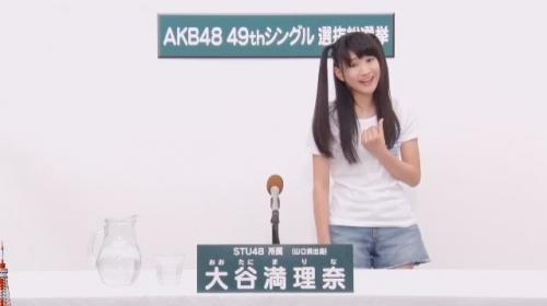 大谷満理奈_AKB48 49thシングル選抜総選挙アピールコメント動画_画像 (3215)
