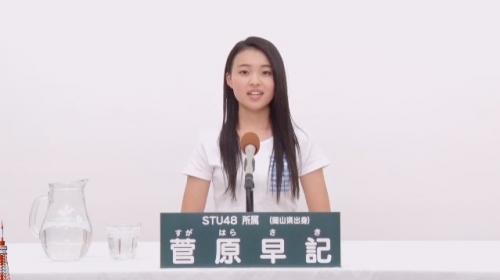 菅原早記_AKB48 49thシングル選抜総選挙アピールコメント動画_画像 (3311)
