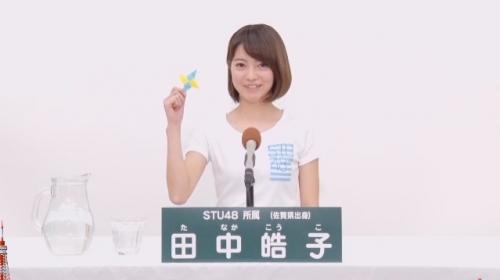 田中皓子_AKB48 49thシングル選抜総選挙アピールコメント動画_画像 (3337)