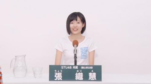 張織慧_AKB48 49thシングル選抜総選挙アピールコメント動画_画像 (3354)