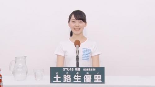 土路生優里_AKB48 49thシングル選抜総選挙アピールコメント動画_画像 (3358)