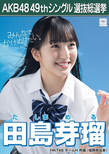田島芽瑠_AKB48 49thシングル選抜総選挙ポスター画像