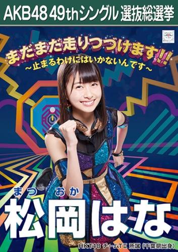 松岡はな_AKB48 49thシングル選抜総選挙ポスター画像