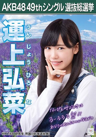運上弘菜 AKB48 49thシングル選...