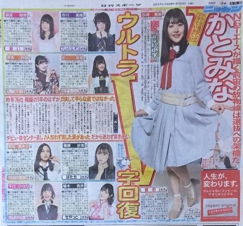 AKB48選抜総選挙 5月23日1