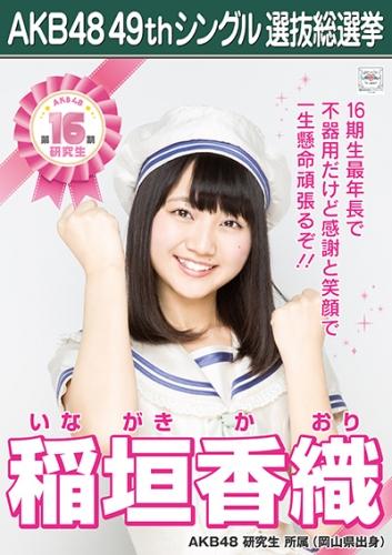 稲垣香織_AKB48 49thシングル選抜総選挙ポスター画像