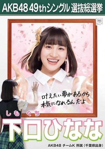下口ひなな_AKB48 49thシングル選抜総選挙ポスター画像
