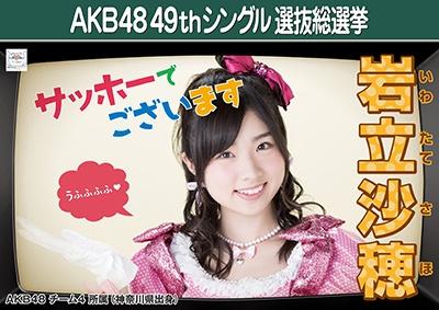 岩立沙穂_AKB48 49thシングル選抜総選挙ポスター画像