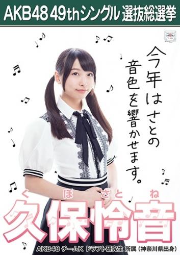 久保怜音_AKB48 49thシングル選抜総選挙ポスター画像