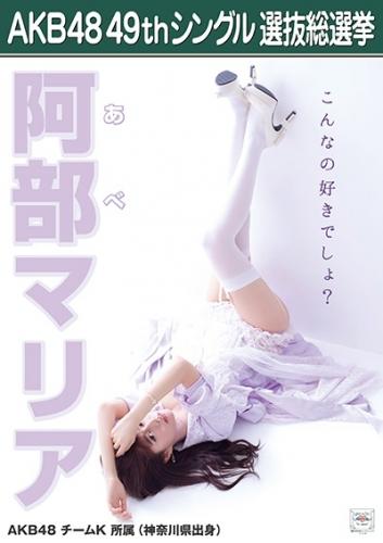 阿部マリア_AKB48 49thシングル選抜総選挙ポスター画像