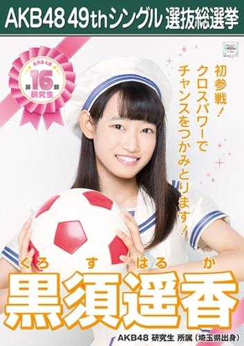 黒須遥香_AKB48 49thシングル選抜総選挙ポスター画像