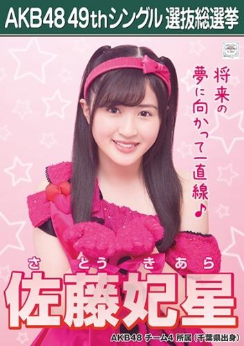 佐藤妃星_AKB48 49thシングル選抜総選挙ポスター画像