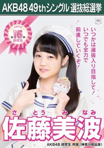 佐藤美波_AKB48 49thシングル選抜総選挙ポスター画像
