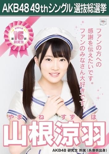 山根涼羽_AKB48 49thシングル選抜総選挙ポスター画像