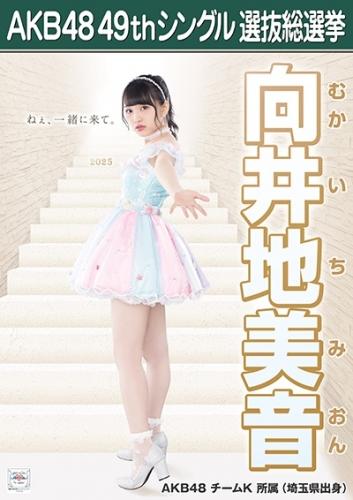 向井地美音_AKB48 49thシングル選抜総選挙ポスター画像