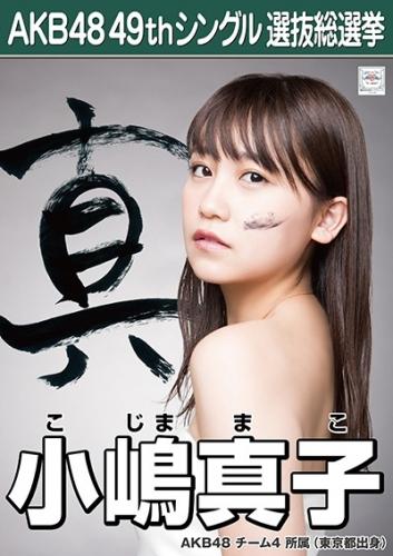 小嶋真子_AKB48 49thシングル選抜総選挙ポスター画像