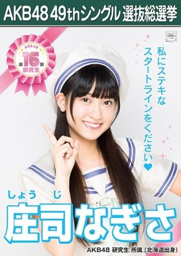 庄司なぎさ_AKB48 49thシングル選抜総選挙ポスター画像