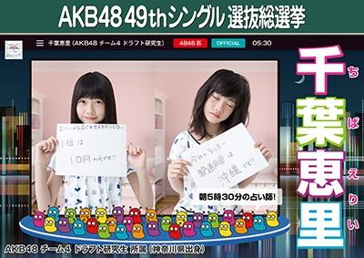 千葉恵里_AKB48 49thシングル選抜総選挙ポスター画像