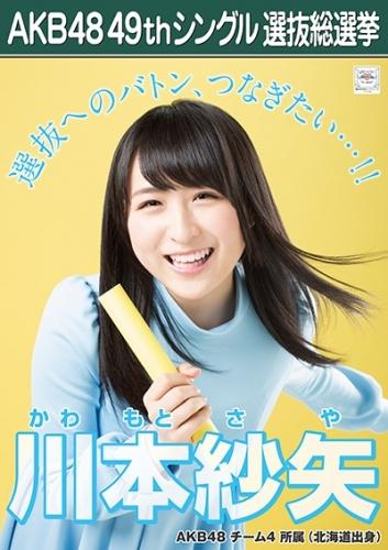 川本紗矢_AKB48 49thシングル選抜総選挙ポスター画像