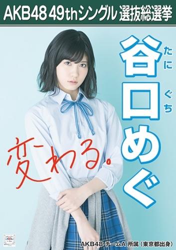 谷口めぐ_AKB48 49thシングル選抜総選挙ポスター画像