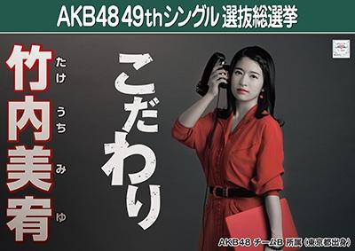 竹内美宥_AKB48 49thシングル選抜総選挙ポスター画像