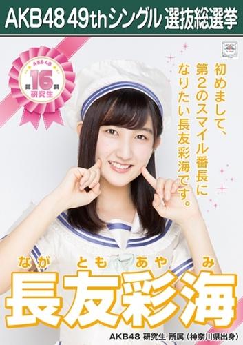 長友彩海_AKB48 49thシングル選抜総選挙ポスター画像