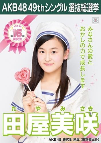 田屋美咲_AKB48 49thシングル選抜総選挙ポスター画像