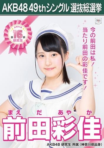 前田彩佳_AKB48 49thシングル選抜総選挙ポスター画像
