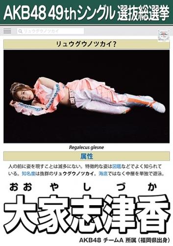 大家志津香_AKB48 49thシングル選抜総選挙ポスター画像