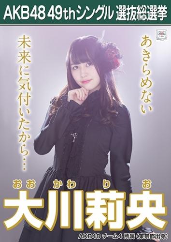 大川莉央_AKB48 49thシングル選抜総選挙ポスター画像