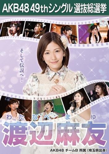 渡辺麻友_AKB48 49thシングル選抜総選挙ポスター画像
