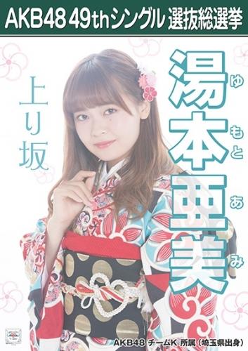 湯本亜美_AKB48 49thシングル選抜総選挙ポスター画像