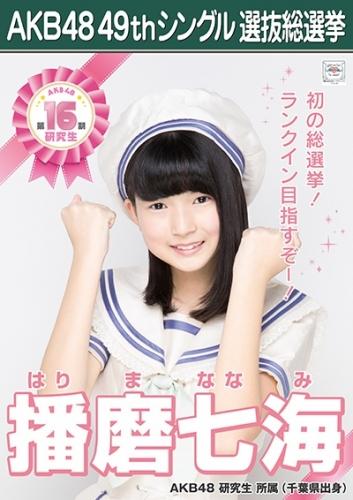 播磨七海_AKB48 49thシングル選抜総選挙ポスター画像