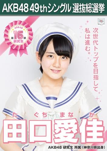 田口愛佳_AKB48 49thシングル選抜総選挙ポスター画像