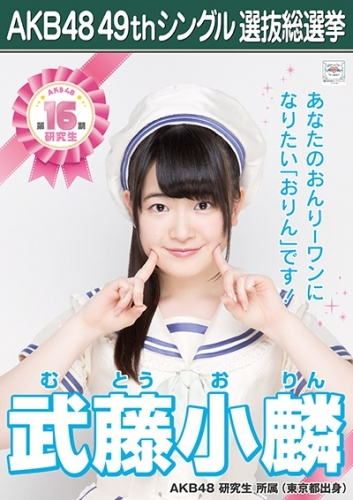 武藤小麟_AKB48 49thシングル選抜総選挙ポスター画像