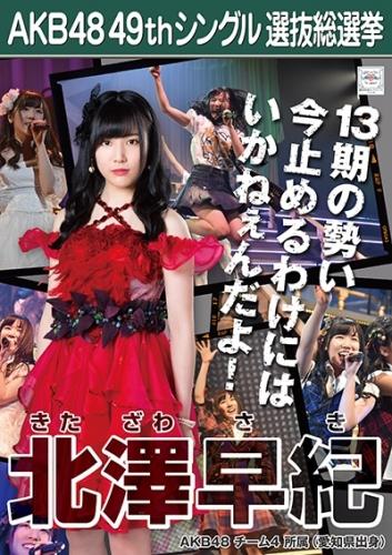 北澤早紀_AKB48 49thシングル選抜総選挙ポスター画像