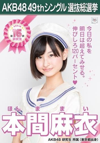 本間麻衣_AKB48 49thシングル選抜総選挙ポスター画像