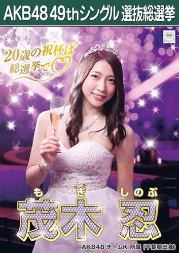 茂木忍_AKB48 49thシングル選抜総選挙ポスター画像