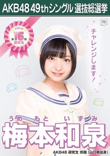 梅本和泉_AKB48 49thシングル選抜総選挙ポスター画像