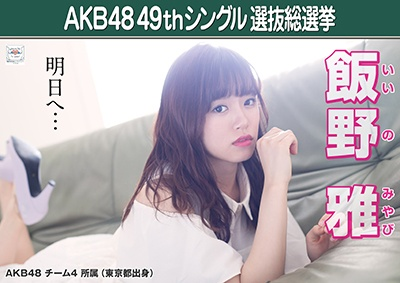 飯野雅_AKB48 49thシングル選抜総選挙ポスター画像