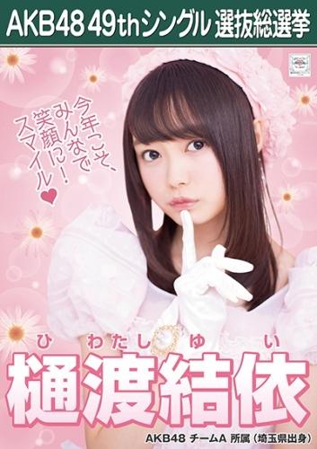 樋渡結依_AKB48 49thシングル選抜総選挙ポスター画像