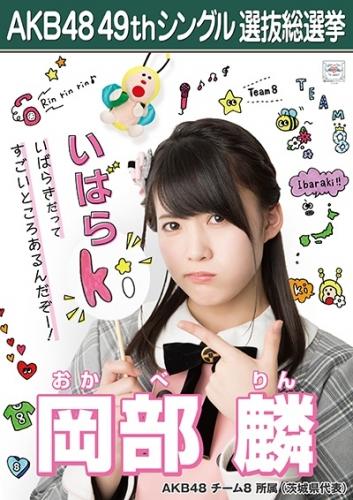 岡部麟_AKB48 49thシングル選抜総選挙ポスター画像