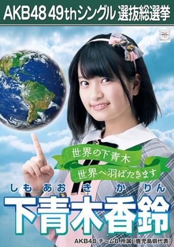 下青木香鈴_AKB48 49thシングル選抜総選挙ポスター画像