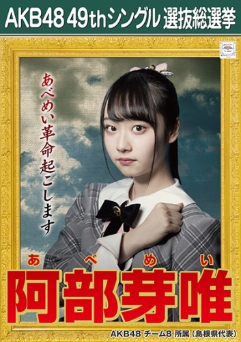 阿部芽唯_AKB48 49thシングル選抜総選挙ポスター画像