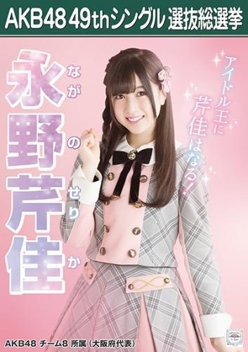 永野芹佳_AKB48 49thシングル選抜総選挙ポスター画像