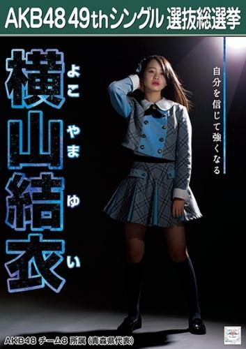 横山結衣_AKB48 49thシングル選抜総選挙ポスター画像