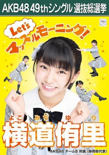 横道侑里_AKB48 49thシングル選抜総選挙ポスター画像