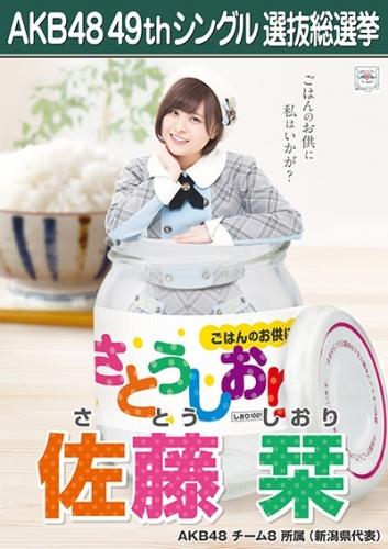 佐藤栞_AKB48 49thシングル選抜総選挙ポスター画像