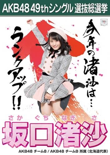 坂口渚沙_AKB48 49thシングル選抜総選挙ポスター画像