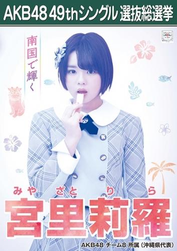 宮里莉羅_AKB48 49thシングル選抜総選挙ポスター画像